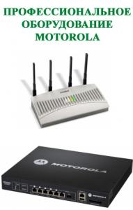 WiFi Motorola