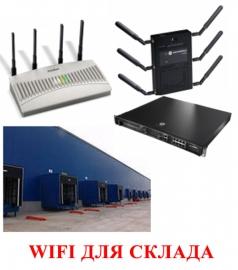 WiFi на склад