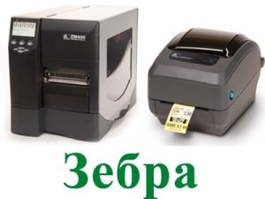 Принтер Zebra