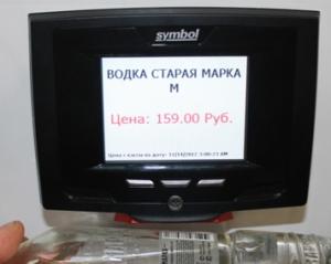 Прайс чекер Motorola Symbol