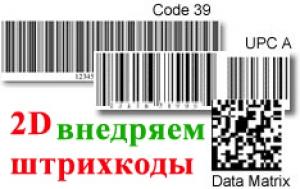 Внедрение 2D кода