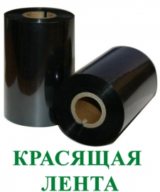 Термотрансферная лента (риббон)