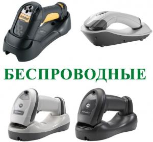 Беспроводные сканеры
