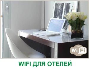 Профессиональный WiFi для гостиниц