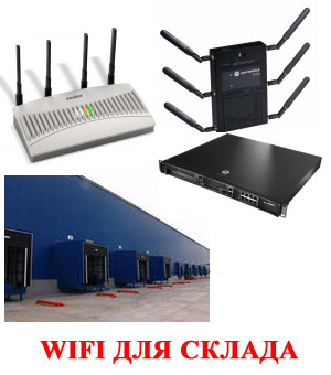 wifi на склад for warehouse